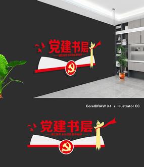 红色党建书屋党员学习室党员活动室文化墙