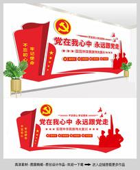 红色党员活动室文化墙设计