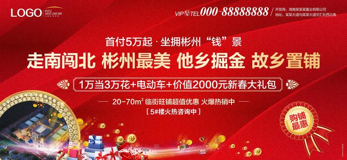 红色房地产商铺促销广告