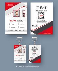 红色工作证设计模板