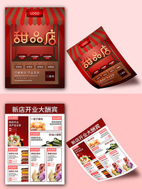 红色甜品宣传单