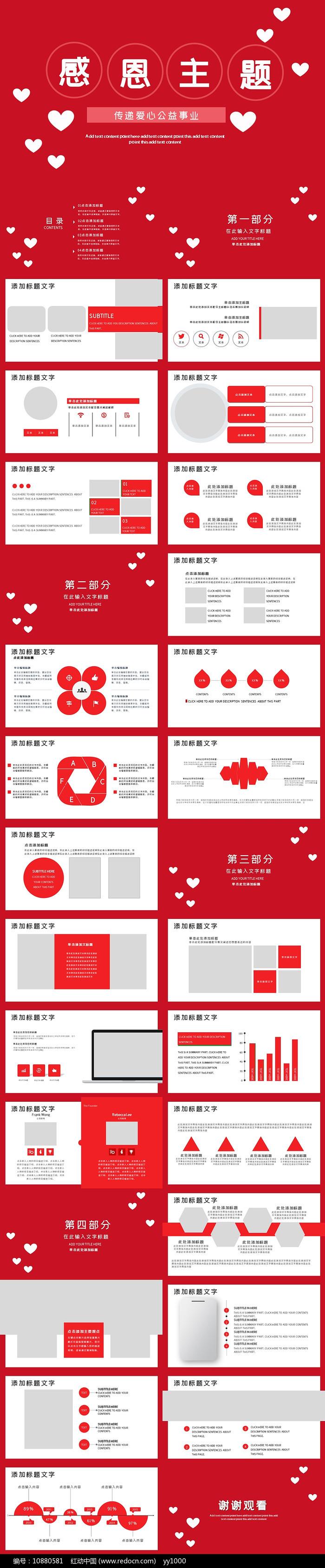 红色温馨感恩主题PPT模板