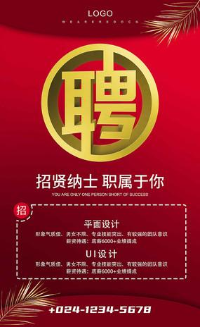 红色招聘海报设计