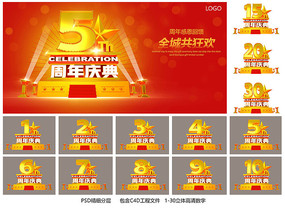 红色周年庆海报