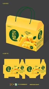 黄色高端芒果礼盒包装盒设计
