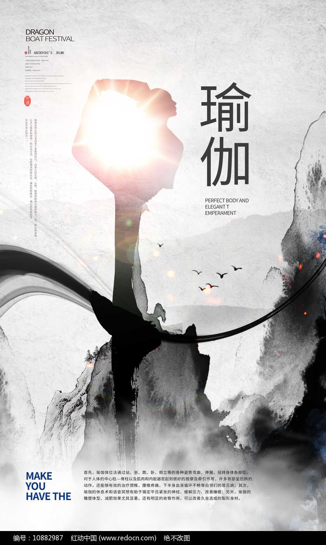 活力瑜伽海报设计图片