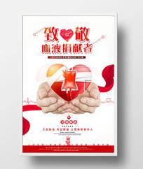 简洁致敬血浆捐献者抗击冠状病毒疫情海报