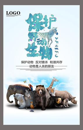 简约保护野生动物宣传海报