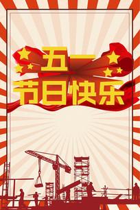 简约创意51劳动节节日海报