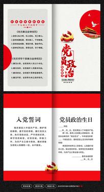 简约大气党员政治生日贺卡设计