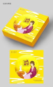 金色金秋中秋节月饼插画礼盒包装设计