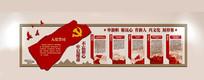 举旗帜聚民心党员文化墙