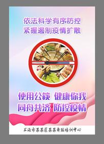 抗击疫情防治传染病毒公勺公筷海报