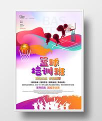 卡通少儿篮球招生篮球兴趣班培训海报