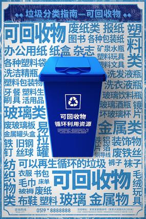 可回收垃圾分类海报