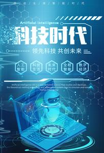 科技时代智能5G未来海报设计
