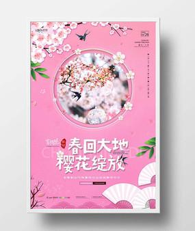 浪漫樱花季春回大地樱花绽放海报