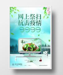 蓝绿色清明节网上祭英烈网络宣传活动海报
