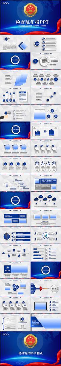 蓝色大气中国检察院PPT模板