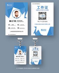蓝色多边形抽象企业工作证设计模板