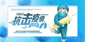 蓝色抗击疫情宣传展板