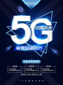 蓝色科技5G海报