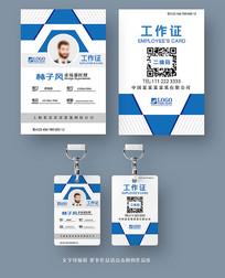 蓝色科技企业工作牌设计模板