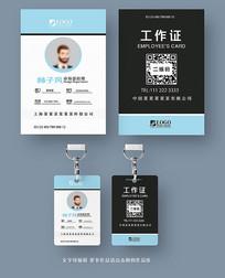 蓝色企业工作牌设计