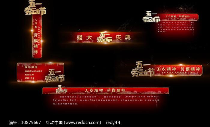 劳动节晚会字幕条视频模板图片