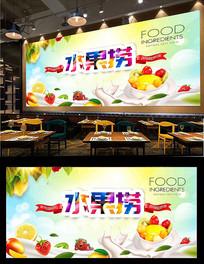 冷饮水果捞背景墙