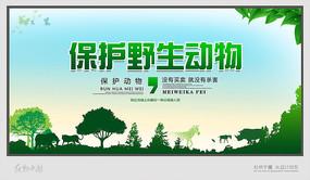 绿色保护野生动物海报设计