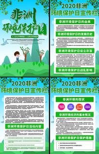 绿色非洲环境保护日展板