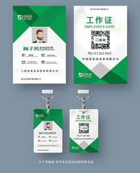 绿色工作证设计模板