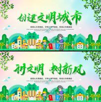 绿色清新创建文明城市展板