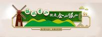绿水青山就是金山银山生态文化墙