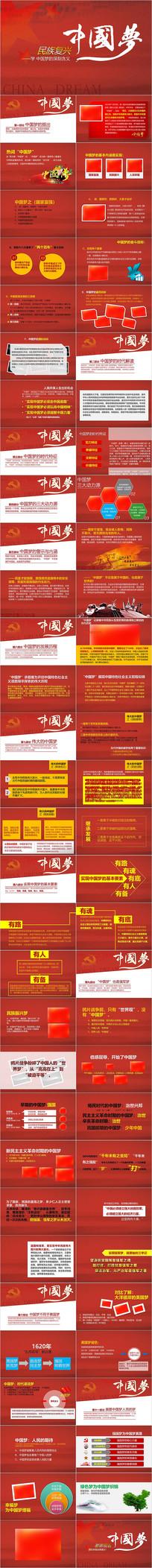 民族复兴中国梦党政PPT模板