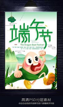 粽情端午端午节海报