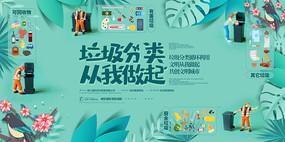 清新垃圾分类海报