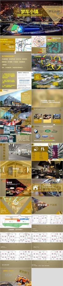 商业房地产商场项目推介招商招租策划方案