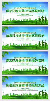 世界地球日标语宣传展板设计