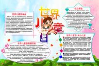 世界儿童日公益宣传手抄报设计