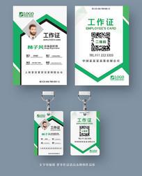 时尚绿色微商工作证模板设计