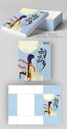 时尚清雅通版中秋月饼包装盒设计