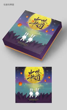手绘创意中秋节月饼礼品包装盒设计
