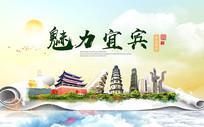 四川宜宾绿色宜居中国风城市海报