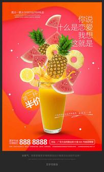 夏季饮品奶茶店果汁饮品海报设计
