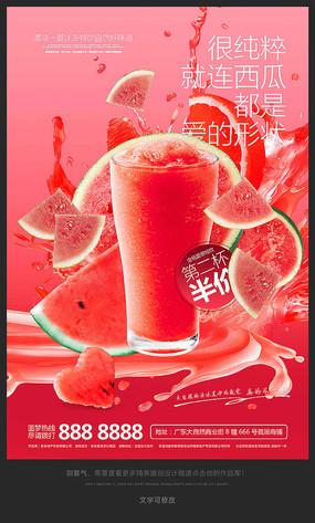 夏季饮品奶茶店鲜榨西瓜汁果汁海报