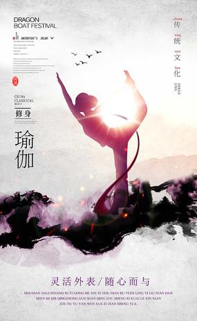 瑜伽宣传海报设计