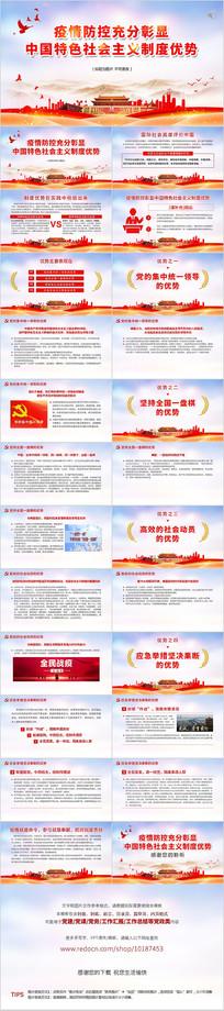 疫情防控彰显中国特色社会主义制度优势PPT