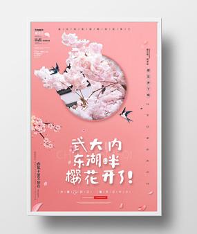 疫情尽散春暖花开樱花节海报